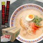 送料無料 新うまか味ラーメンスープ 業務用とんこつ味50食×6袋/ケース
