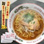 【1袋までメール便可】お試し500円 とんこつ醤油ラーメン スープ 小袋 10食入