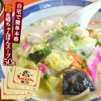 ちゃんぽんスープ 業務用 小袋 50食入 チキンベース 液体濃縮スープ | チャンポン ちゃんぽん スープの素 即席 インスタント 小分け  豚骨 お店 簡単 手軽