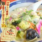 【2袋までメール便可】お試し500円 長崎ちゃんぽん スープ 業務用 小袋 10食入 ポイント消化 | チャンポン ちゃんぽん スープの素 即席 インスタント 小分け