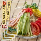 【1袋までメール便可】お試し500円 冷し中華レモンスープ 業務用 小袋 15食 ポイント消化 | 冷し中華のたれ レモン 即席 インスタント 弁当 小分 手軽 使い切り