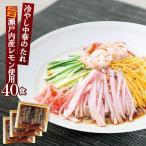 冷し中華スープ(瀬戸内産レモン果汁使用) 業務用 小袋 40食 ストレート 冷麺   レモン 即席 インスタント めんつゆ 手軽 簡単 小分け 使い切り 冷し中華のたれ