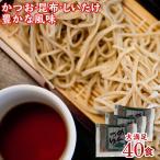 麺つゆ ざるめんつゆ大 ストレート 業務用 小袋 40食