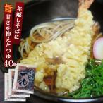 麺つゆ かけそばつゆ 業務用 小袋 40食入 蕎麦 液体希釈