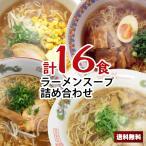 【送料無料】1000円ポッキリ 醤油ラーメンスープ 詰め