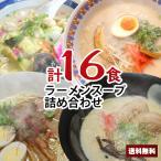 【送料無料】1000円ポッキリ 豚骨ラーメンスープ詰め合わせ セット ポイント消化 鍋 スープ 小分け | とんこつ らーめん スープの素 即席 アソート 食べ比べ 塩