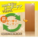 オーダー建具 室内ドア対応 木製建具 (dm-004)