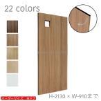 オーダー建具 室内ドア対応 トイレ用木製建具 (dm-005)