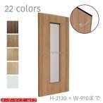 オーダー建具 室内ドア対応 木製建具 (dm-017)