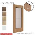 オーダー建具 室内ドア対応 木製建具 (dm-040)