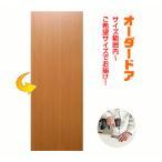 オーダードア 室内ドア対応 木製建具 (ds-004)高さ:1000mm〜1820mm以下×幅:910mm以下対応です。オーダー出来ます