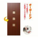 オーダー建具 室内ドア対応 木製建具 (ds-038)