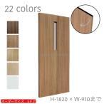 オーダー建具 室内ドア対応 木製建具 (ds-044)