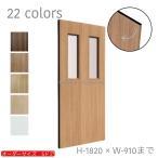 オーダー建具 室内ドア対応 木製建具 (ds-045)