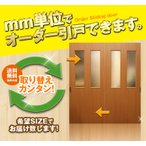 オーダー建具 室内対応 二枚引戸 木製建具(hm-024) 引き戸 引違い戸 スライド式 間仕切り 板戸
