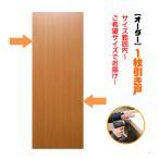 オーダー建具 室内対応 一枚引戸 木製建具(ks-003)高さ1000〜1800mm以下×幅1800mm以下※ミゾを含みません。オーダー出来ます