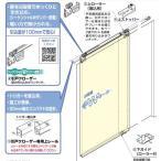 上吊式引戸 ソフトクローズ(lamp-001)