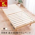 すのこベッド シングル ベッド 敷布団 頑丈 シンプル 天然木フレーム高さ3段階 脚 高さ調節(A)ヘッドレスベッド すのこ 木製ベッド フロアベッド ローベッド