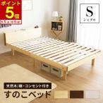 すのこベッド シングル ベッド コンセント付 天然木 高さ3段階(A)木製 フロアベッド ブックシェルフ 宮付 おしゃれ