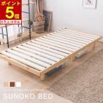 すのこベッド シングル 敷布団 頑丈 シンプル 天然木 高さ2段階 高さ調節(A)ヘッドレスベッド 木製 フロアベッド ローベッド
