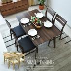 ダイニングテーブル 5点セット 幅120 木製 4人用 4人掛け