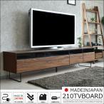 テレビ台 テレビボード 幅210 国産品 完成品 木製品 収納家具 リビングボード