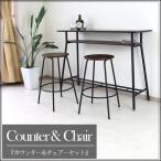 カウンターテーブル チェアー2脚付き 3点セット 幅120cm バーカウンター