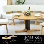 リフティングテーブル 丸テーブル 円形 木製 ブラウン ライトブラウン ウォールナット タモ
