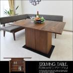 リビングダイニング テーブル 木製