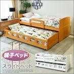 ベッド 親子ベッド シングル ツイン 二段ベッド パイン材 無垢材 カントリー