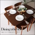 ダイニングテーブルセット 4人掛け 幅130cm 北欧 木製 ウォールナット