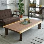座卓 幅150 木製 ウォールナット リビングテーブル ローテーブル