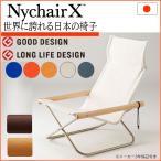 ニーチェアX 本体椅子 送料無料 折りたたみ椅子 新居猛 デザイン