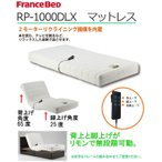 電動リクライニングベッドマット 動くマット RP-1000Nフランスベッド製