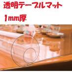 ショッピングテーブル 透明テーブルマット厚み1mm/TC1-189(900×1800mm)送料込み