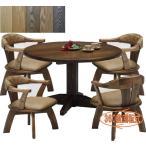 大型ダイニングテーブル 5点セット 円形 135Φ 丸型 1本脚-肘付き回転チェアー 組立て・設置サービス付