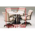 ダイニングテーブル 円形 105 ホワイト BLUS-wh