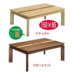 こたつ 150 大型 コタツ テーブル 2段継脚付き REIGA