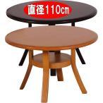 ダイニングテーブル 円形 110 丸型 3-730