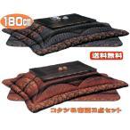 大型サイズのタモ材の家具調コタツ 和風掛け敷き布団セット