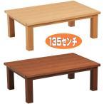 こたつ 135 長方形 大型 コタツ テーブル TURUGI