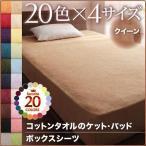 20色から選べる!365日気持ちいい!コットンタオルボックスシーツ クイーン
