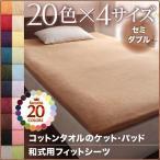 20色から選べる!365日気持ちいい!コットンタオル和式用フィットシーツ セミダブル