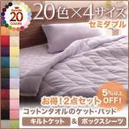 20色から選べる!365日気持ちいい!コットンタオルキルトケット&ボックスシーツ セミダブル