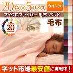 20色から選べるマイクロファイバー毛布・パッド 毛布単品 クイーン