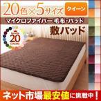 20色から選べるマイクロファイバー毛布・パッド 敷パッド単品 クイーン