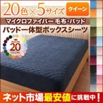 20色から選べるマイクロファイバー毛布・パッド パッド一体型ボックスシーツ単品 クイーン