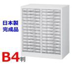 送料無料 B4W-P214S/B4判整理ケースB4判2列浅型14段 H700デスクサイド床置型  ホワイト色  メーカー品  国産品  完成品 オフィス家具/収納家具  日本製  オフ
