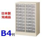 送料無料 B4G-P209L/B4判整理ケースB4判2列深型9段 H880 床置型  ニューグレー色  メーカー品  国産品  完成品 オフィス家具/収納家具  日本製  オフィス/整