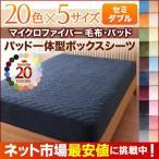 20色から選べるマイクロファイバー毛布・パッド パッド一体型ボックスシーツ単品 セミダブル